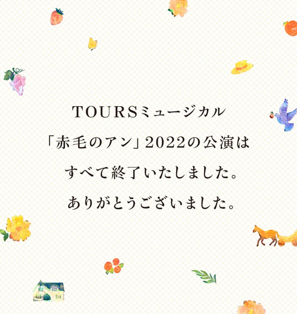 2万人の鼓動 TOURSミュージカル「赤毛のアン」